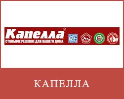 kapella Металлочерепица и профлист