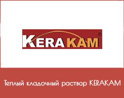 kerakam rastvor Сухие строительные смеси