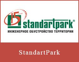 stand Бордюр пластиковый